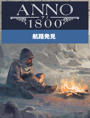 アノ 1800 航路発見, , large