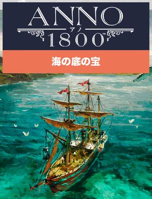 アノ1800 - 海の底の宝, , large