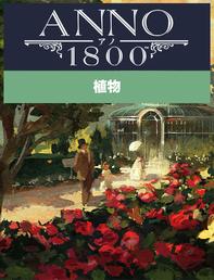 アノ 1800 植物, , large