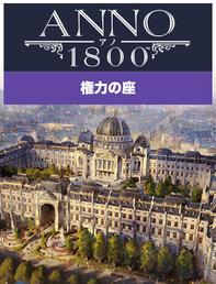 アノ1800 権力の座, , large