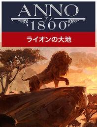 アノ 1800 ライオンの大地, , large