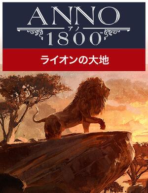 Anno 1800 ライオンの大地, , large