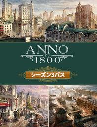 アノ 1800 シーズン3パス, , large
