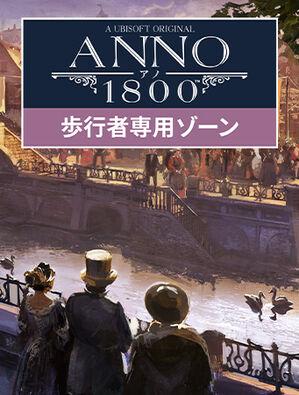 アノ 1800:歩行者専用ゾーンパック, , large