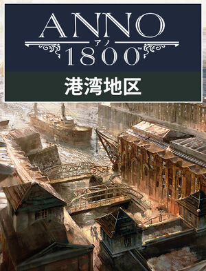 Anno 1800 港湾地区, , large