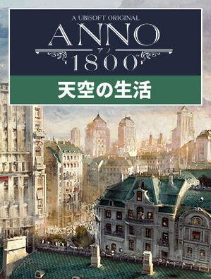 アノ1800 天空の生活, , large