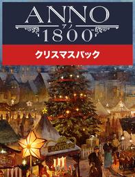 アノ1800 クリスマスパック, , large