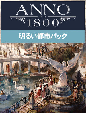 Anno 1800 - 明るい都市パック, , large