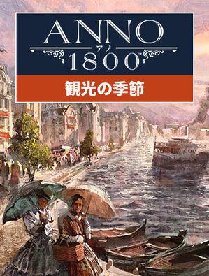 アノ 1800 観光の季節, , large