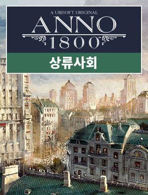 Anno 1800 상류사회, , large