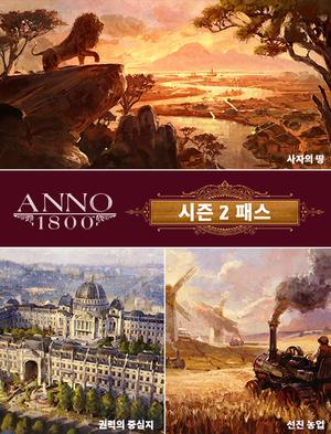 Anno 1800 시즌 2 패스, , large