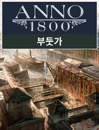 Anno 1800 부둣가, , large