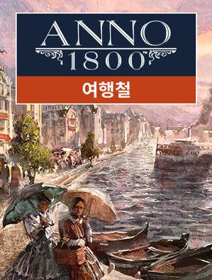 Anno 1800 여행철, , large