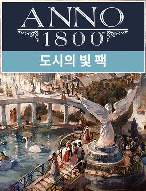 Anno 1800 - City Lights Pack, , large
