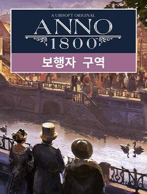 Anno 1800: 보행자 구역 팩, , large