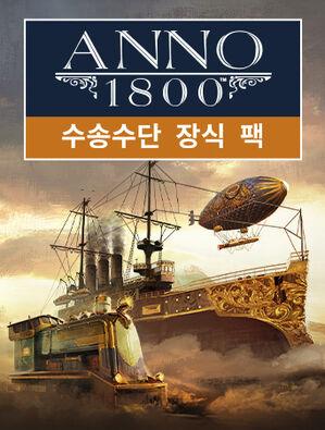 Anno 1800 수송수단 장식 팩, , large