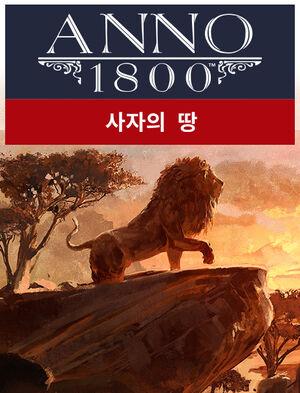 Anno 1800 사자의 땅, , large