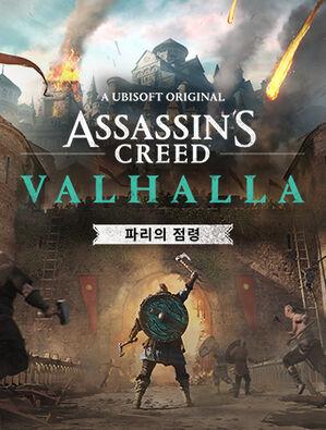 Assassin's Creed Valhalla 파리 포위전, , large