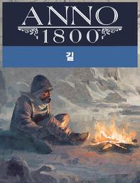 Anno 1800: 길, , large