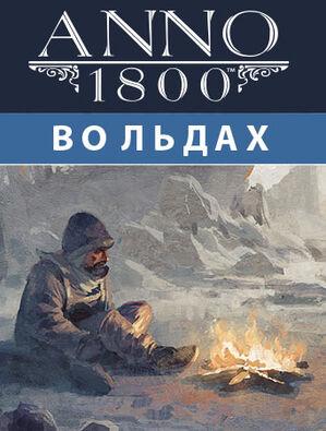 Anno 1800: Во льдах, , large