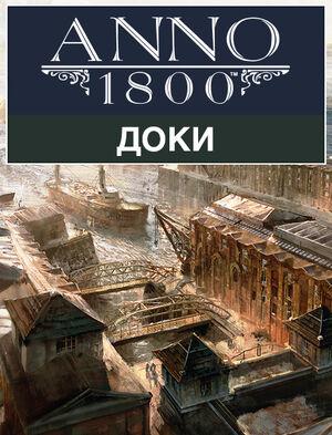 Anno 1800 Доки, , large