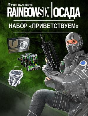 Tom Clancy's Rainbow Six® Осада Набор «Приветствуем», , large