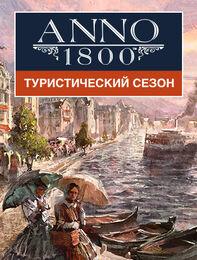 Anno 1800 - Туристический сезон, , large