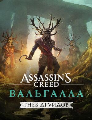 Assassin's Creed Вальгалла Гнев друидов, , large