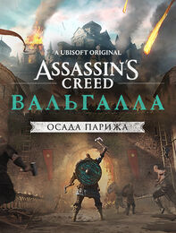 Assassin's Creed Вальгалла Осада Парижа, , large