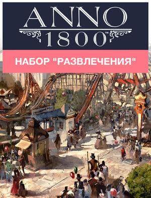 "Anno 1800 Набор ""Парк развлечений"", , large"