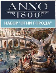 "Anno 1800 - набор ""Огни города"", , large"