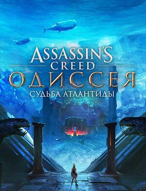 Assassin's Creed Odyssey - Судьба Атлантиды, , large