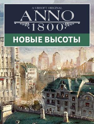 Anno 1800 дополнение Новые высоты, , large