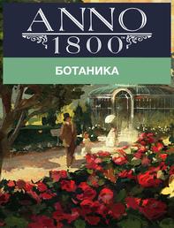 Anno 1800 Ботаника, , large