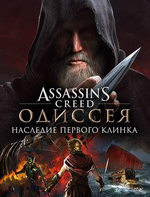 Assassin's Creed Одиссея – Наследие первого клинка, , large