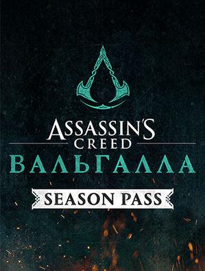 Assassin's Creed Вальгалла Season Pass, , large