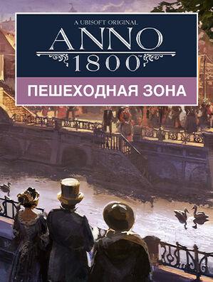 """Anno 1800: набор """"Пешеходная зона"""", , large"""