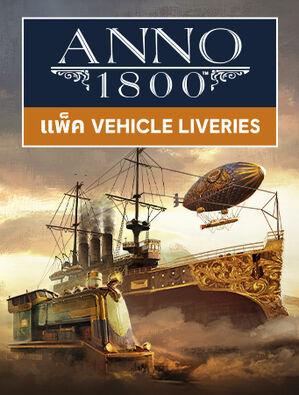 Anno 1800 แพ็ก Vehicle Liveries, , large