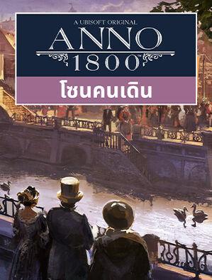 Anno 1800: แพ็กโซนคนเดิน, , large