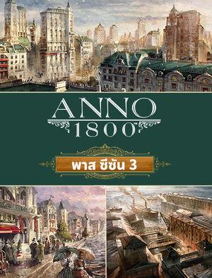 Anno 1800 - ซีซัน พาส 3, , large