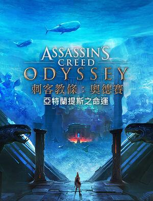 Assassin's Creed Odyssey - 亞特蘭提斯之命運, , large