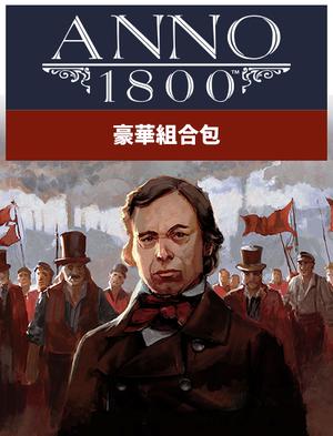《美麗新世界 1800》豪華組合包, , large