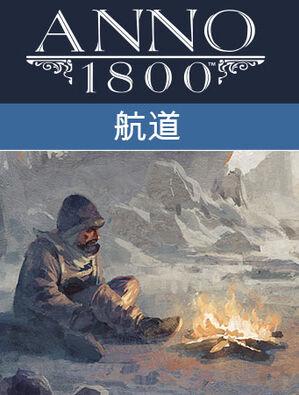 《Anno 1800》——「航道」, , large