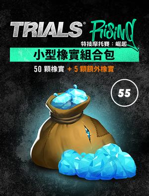 Trials Rising 小型橡實組合包, , large