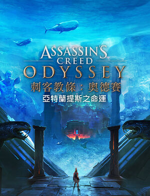 Assassin's Creed Odyssey - 亞特蘭提斯之命運, , large