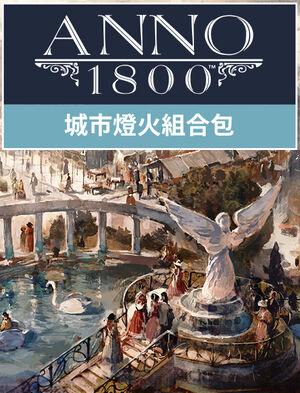 《美麗新世界 1800》城市燈火組合包, , large
