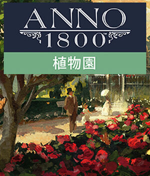 《Anno 1800:植物園》, , large