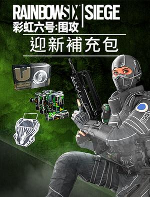 虹彩六號:圍攻行動- 迎新補充包, , large