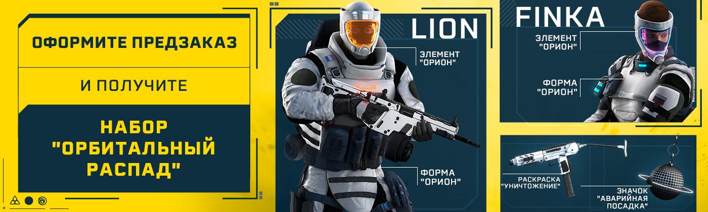 Оформите предзаказ и получите 2 эксклюзивные униформы для Finka и Lion, раскраску оружия «Уничтожение» и значок «Аварийная посадка».