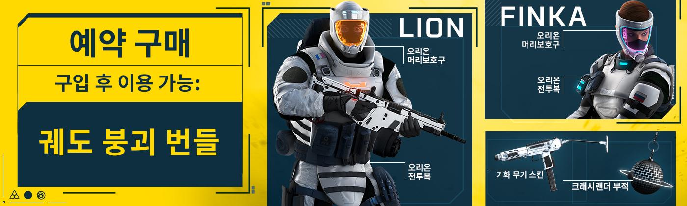 예약 구매시 Finka와 Lion의 특별 번들 , Vaporized 무기 스킨 및 Crashlander 부적을 이용할 수 있습니다.